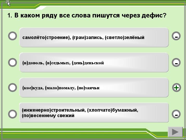 тест-по-русскому-языку-дефис