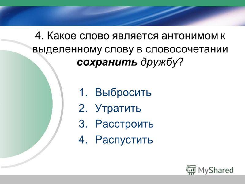 тест по русскому языку речь
