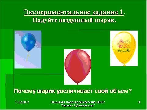 тест по физике шарик и обьем