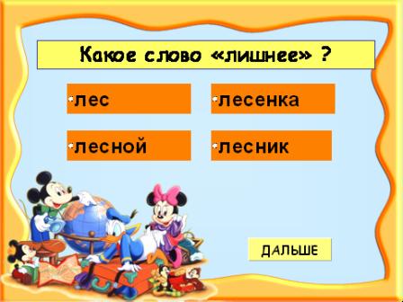 тест русский язык + логика