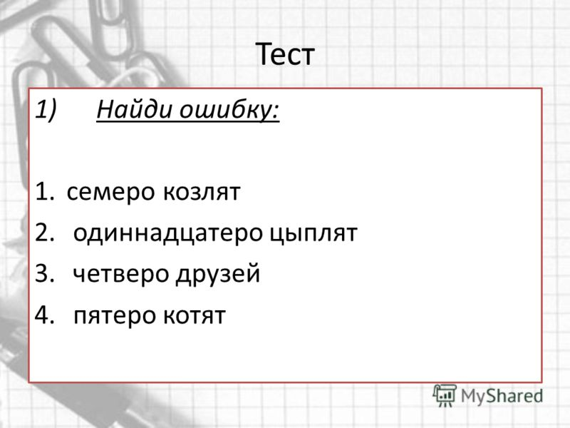 тест русский язык найди ошибку