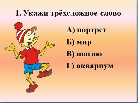 тест трехсложное слово