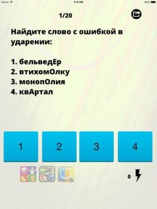 тетс по русскому с ошибкой