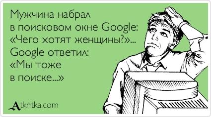 чего хотят женщины гугл не знает