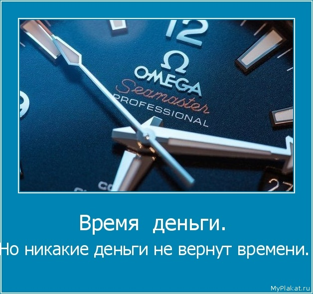 время деньги но деньги не время