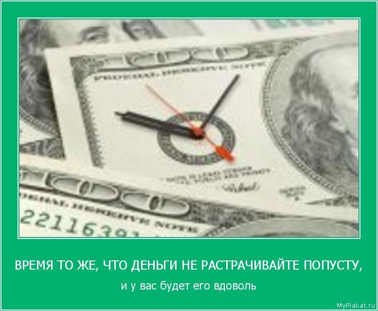 время и деньги нельзя тратить впустуюю