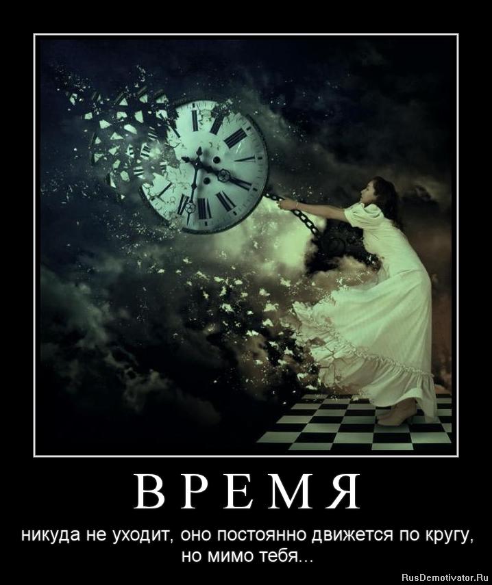 время не уходит онно вокруг тебя