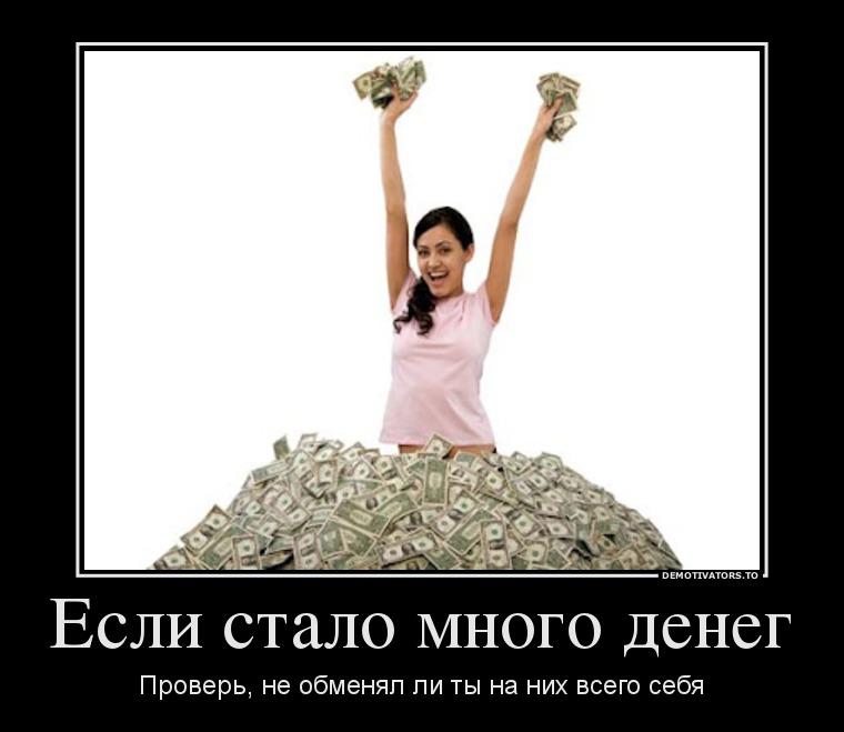 время обменять на деньги или на себя