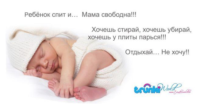 погода в доме пока ребенок спит отдыхй!!
