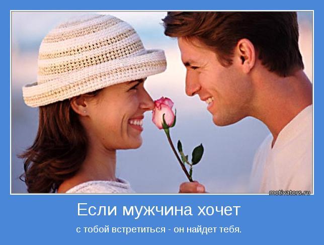 чего хочет мужчина встретиться с любимой