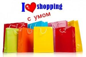 шопинг с умом я люблю