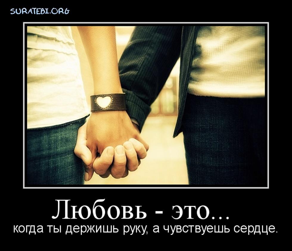 любовь руки через сердце