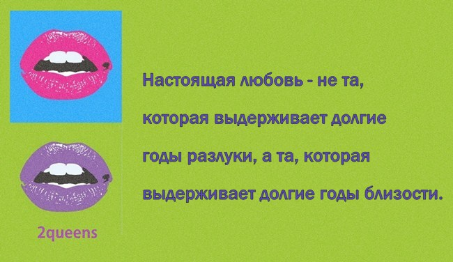 настоящая любовь выдержит близость
