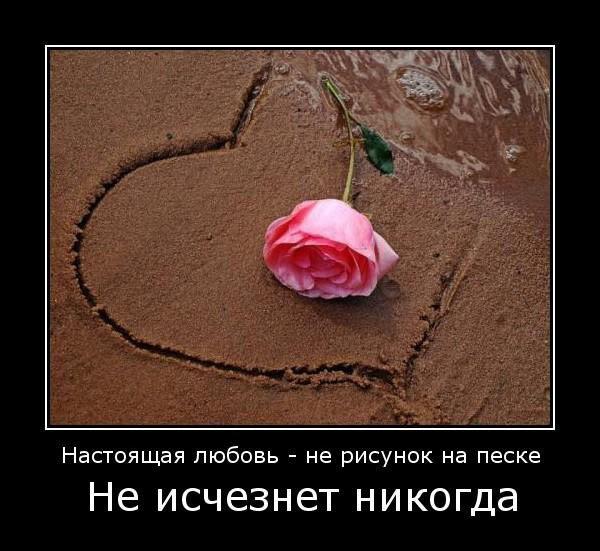 настоящая любовь не рисунок на песке