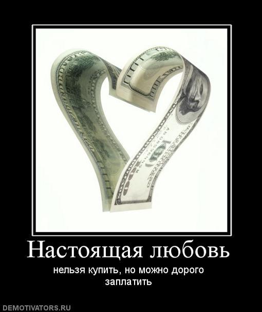 настоящую любовь недьзя купить