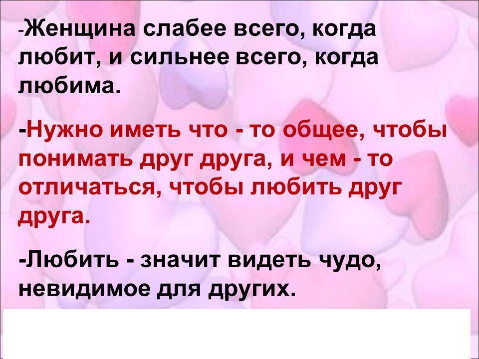 о любви цитатs