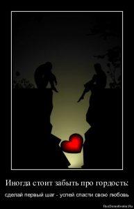 гордость мешает любить