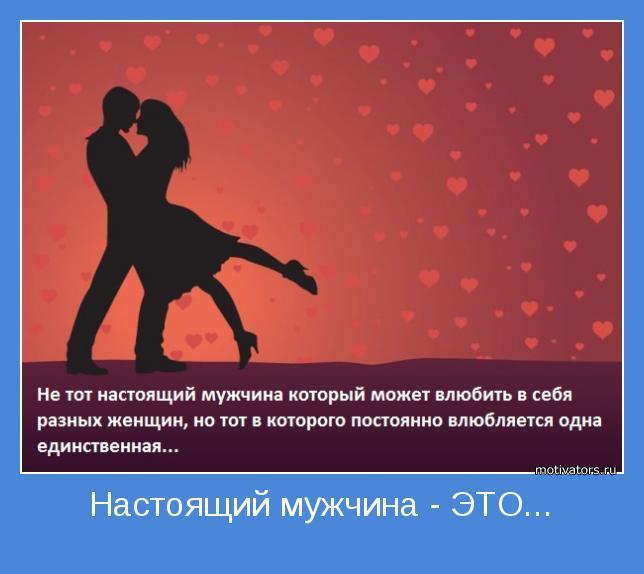 все мужики влюбляет в себя одну