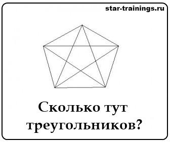 сколько треугольников тесты на внимательность найди