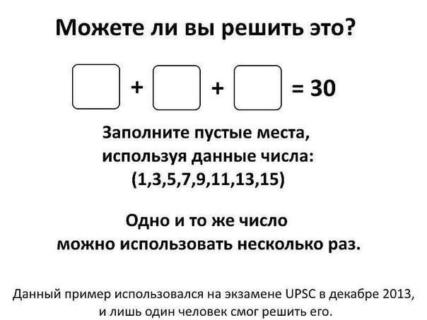 тест на внимание2 расставь числа
