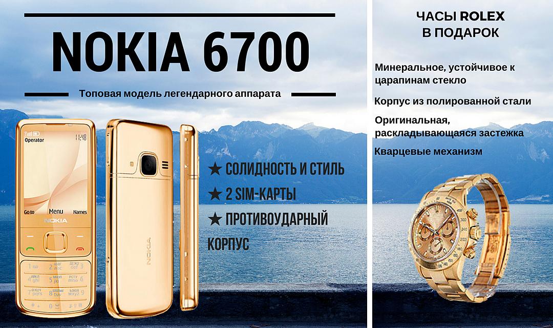 Nokia 6700 + часы реплика Rolex