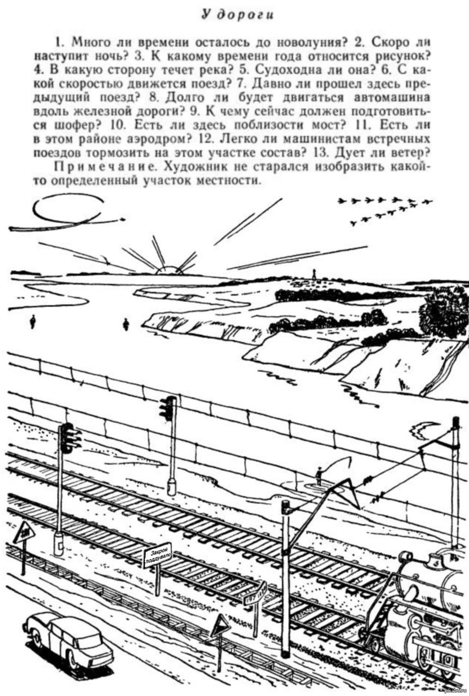 тест на логику поезд