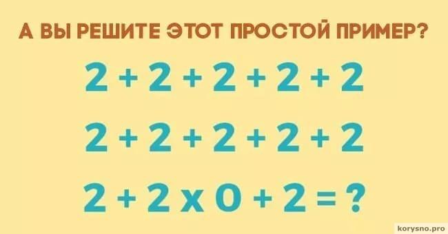 тест на логику 22222