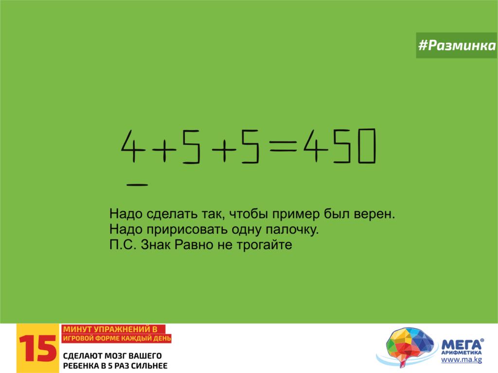 тест на логику 545