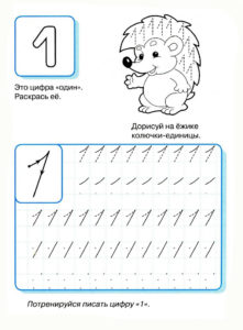 Как научить ребенка писать цифру 1