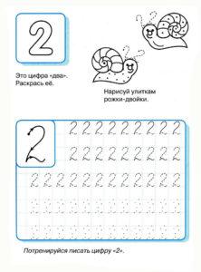 Как научить ребенка писать цифру 2