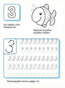 Как научить ребенка писать цифру 3