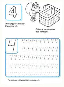 Как научить ребенка писать цифру 4