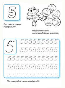 Как научить ребенка писать цифру 5