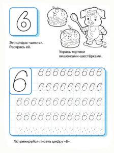 Как научить ребенка писать цифру 6