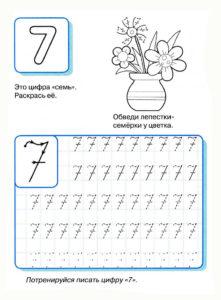 Как научить ребенка писать цифру 7
