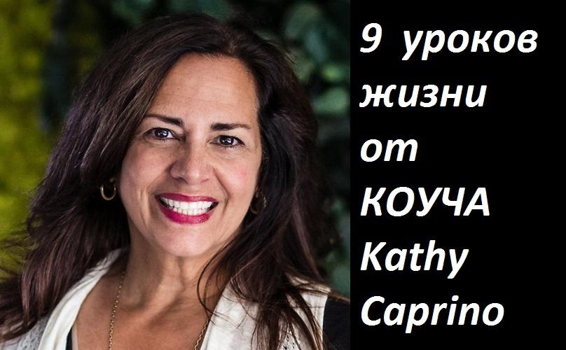 9 жизненных уроков от Kathy Caprino