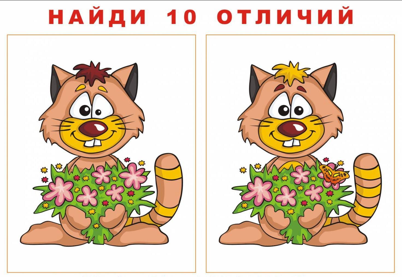 Будь внимательней и найди десять отличий