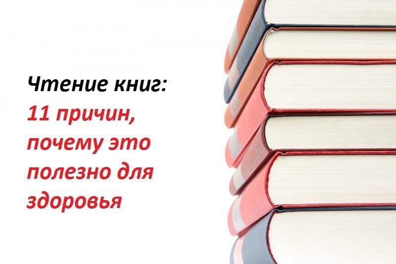 Ощутимая польза для мозга - читать хорошую книгу